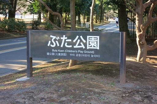 1-17ぶた公園看板