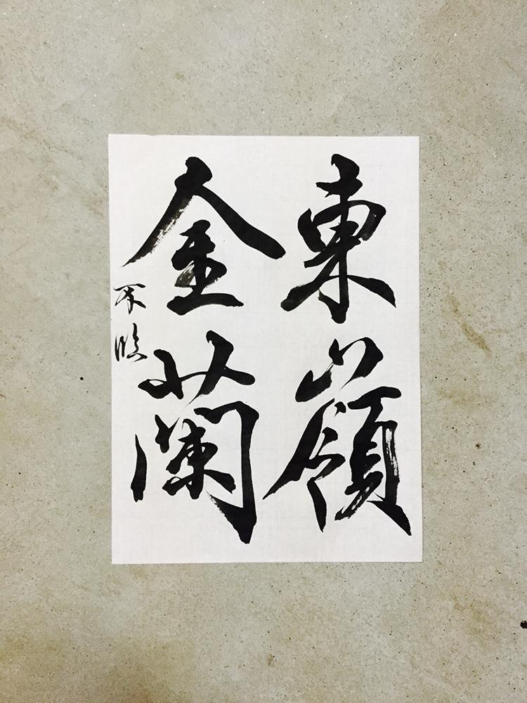 20161223_fuushinjo_1s.jpg