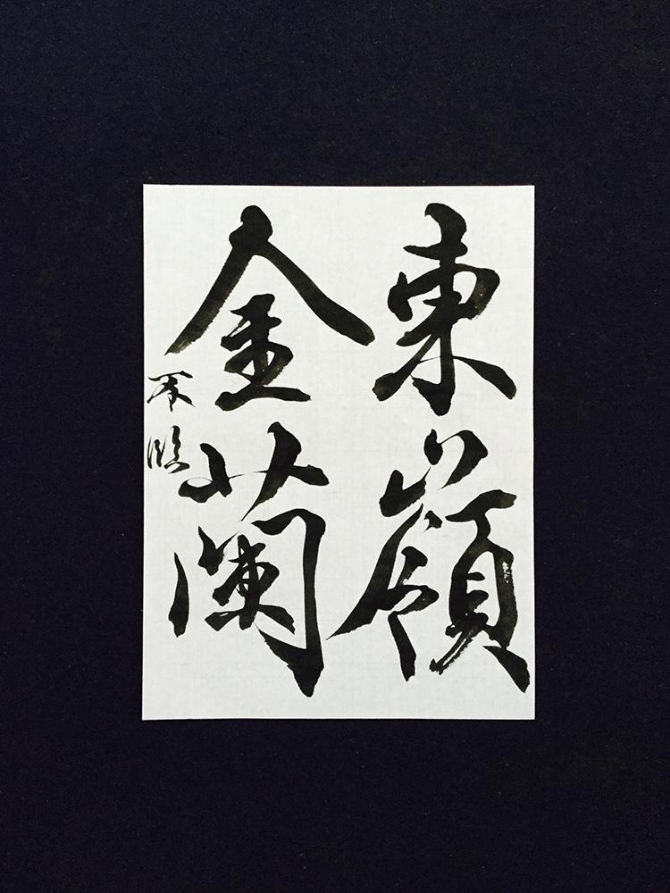 20161224_fuushinjo_1s.jpg