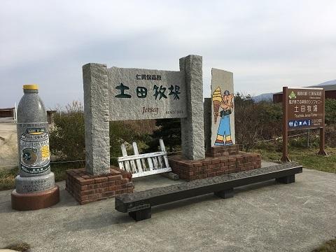 土田牧場石碑