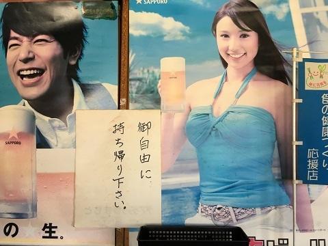 山ちゃんポスター