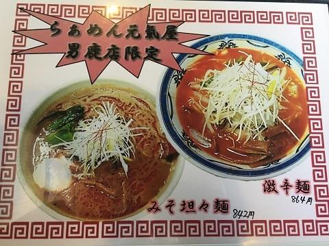 元気屋メニュー2