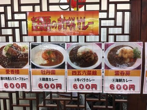 中華街メニュー3