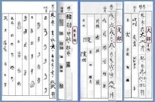 2006-7戌亥