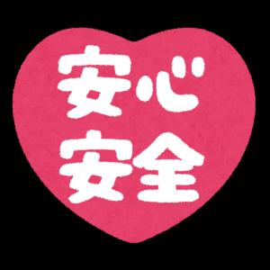 mark_heart_anshin_anzen_convert_20161203191346.png