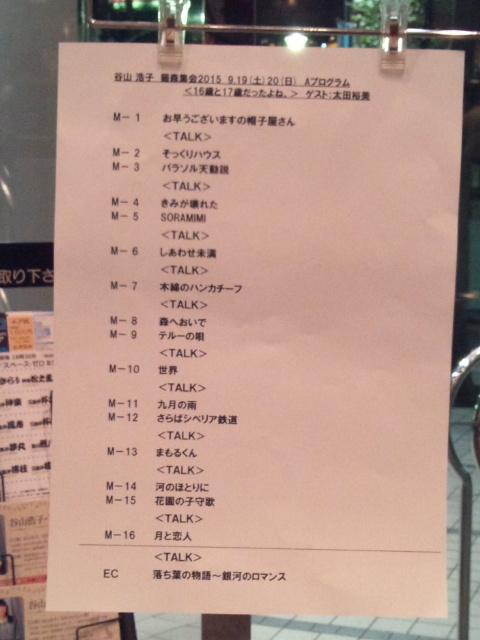 猫森集会2015 Aプログラム(初日)