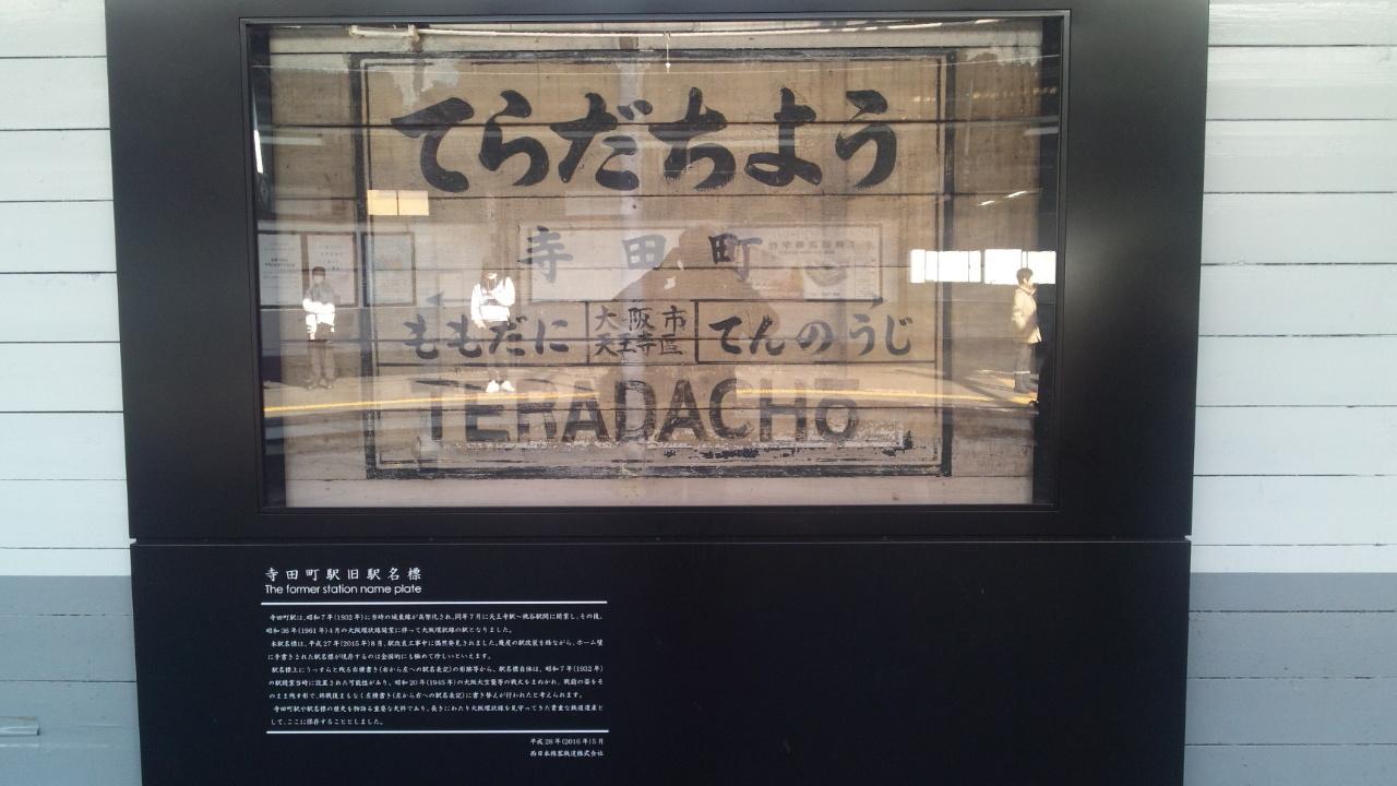 寺田町 旧駅名板