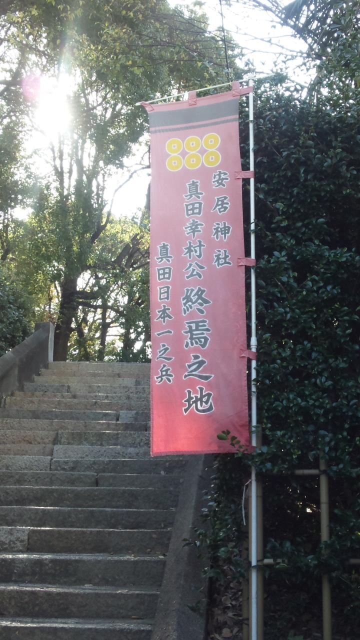 安居神社 幟
