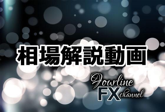 フォアラインFX 相場解説動画