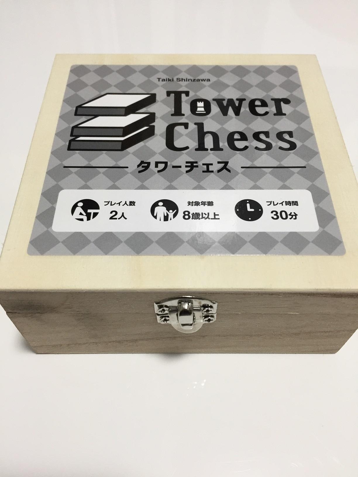 タワーチェス