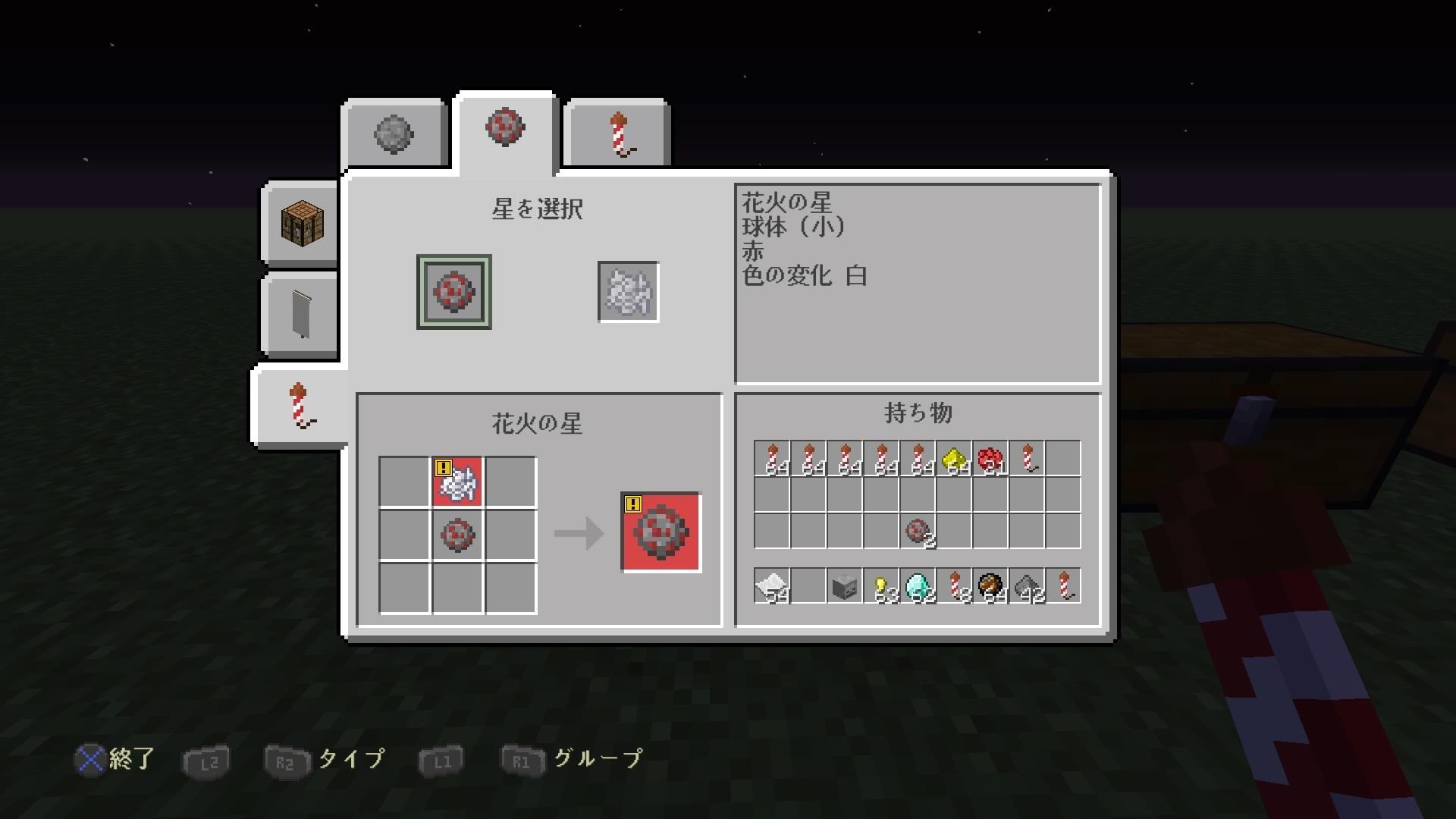 マイクラ花火 (2)
