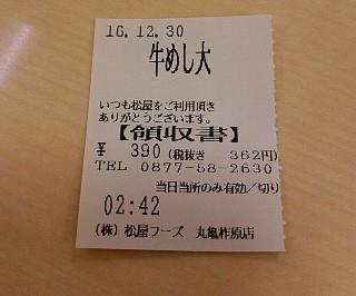 20161230-09.jpg
