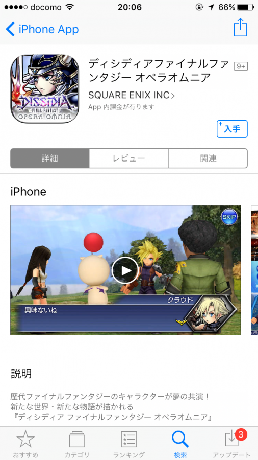 DFFオペラオムニア ios
