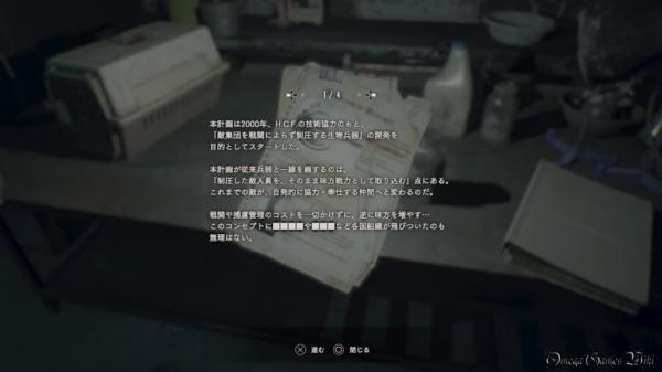 H.C.F. バイオハザード7
