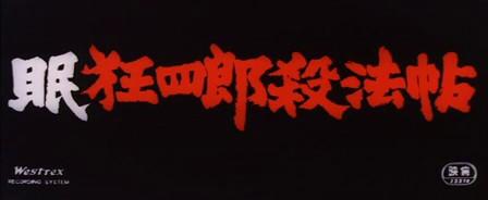 kyoshiro01op.jpg