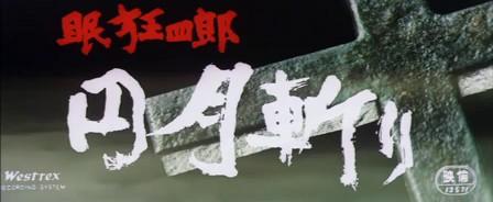 kyoshiro03op.jpg