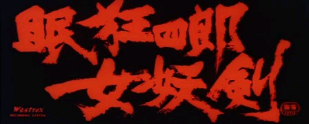 kyoshiro04op.jpg