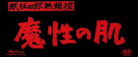 kyoshiro09op.jpg