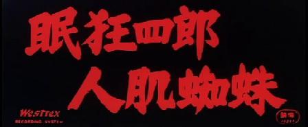 kyoshiro11op.jpg