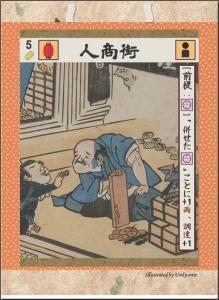 Kuromaku_Card1.png