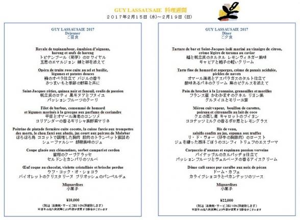 201702ギィラソゼ料理週間メニュー