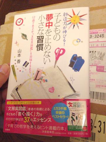 本ホヤホヤIMG_7239