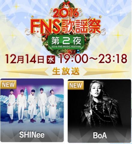 FNS歌謡祭出演_convert_20161202224356