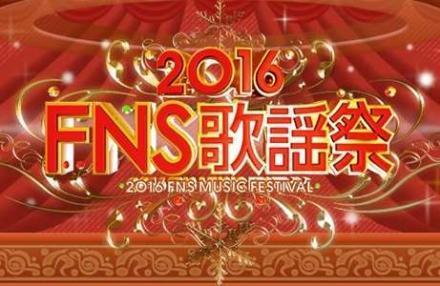 s-FNS歌謡祭2016_convert_20161202233226