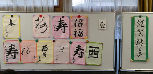 20170106-書初め-2