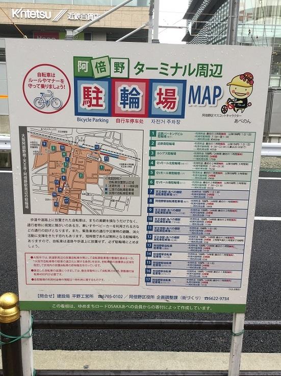 阿倍野区_1.JPG