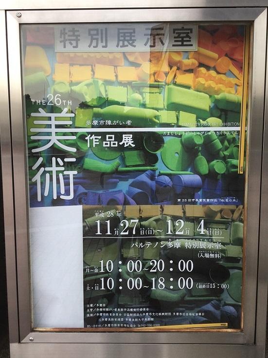 多摩市障がい者作品展_1.JPG