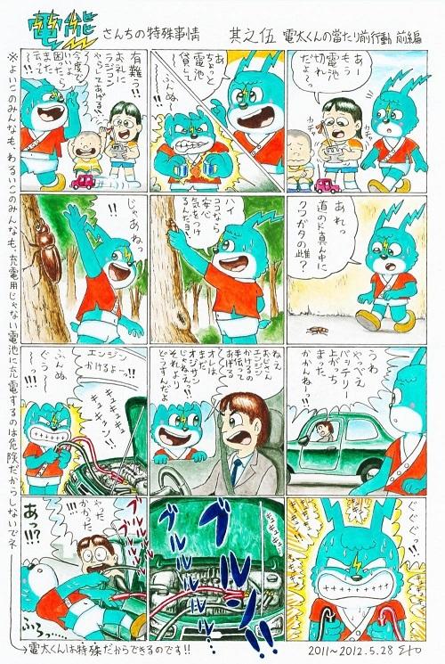 電熊さんちの特殊事情:其之伍 2011-2012-5-28.jpg
