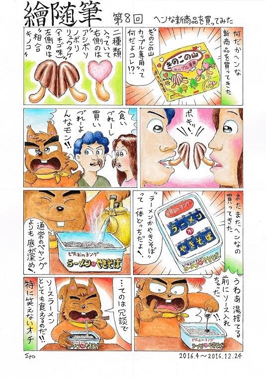 絵随筆第8回(2016-4-12-24)改.jpg