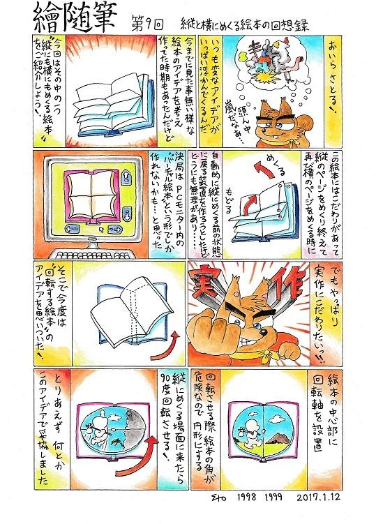 絵随筆第9回(2017-1-12-13)改.jpg