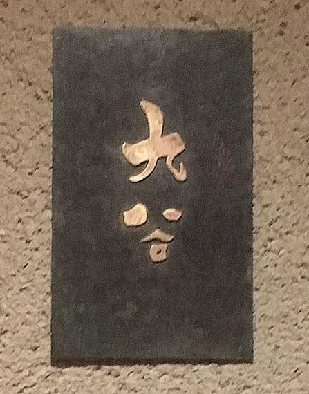 九谷邸表札