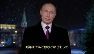 2016プーチン大統領新年の挨拶-7