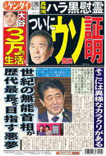 日刊ゲンダイ2016年12月6日「真珠湾ハラ黒慰霊」