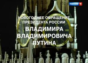 2017プーチン大統領新年の挨拶-1