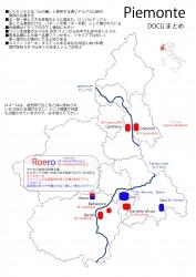 Piemonte全域白地図⑤