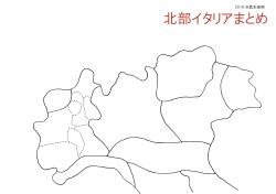 北部イタリアまとめ白地図