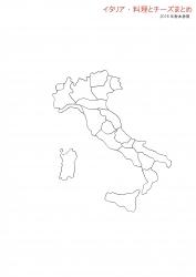 イタリア料理まとめ白地図