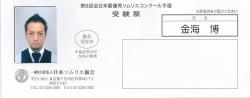 2017全日本受験票