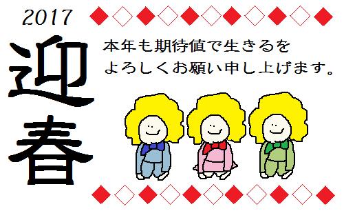 2017迎春-min
