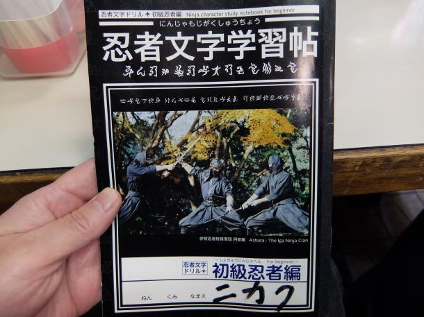 忍者文字練習帳