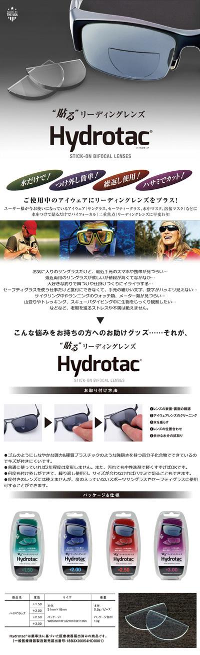 hydrotac.jpg