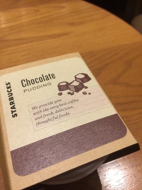スターバックスコーヒージャパン チョコレートプリン1