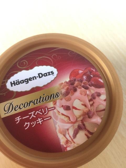 ハーゲンダッツ チーズベリークッキー1