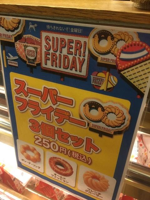 ミスタードーナツ スーパーフライデー 3個セット1