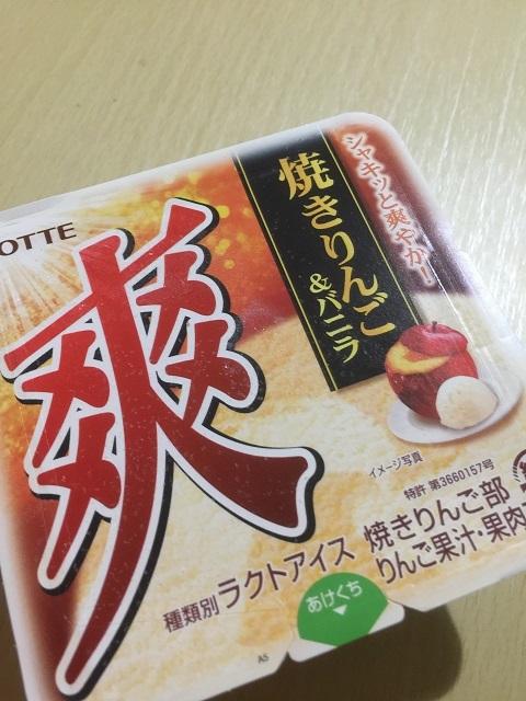 爽 焼きりんごバニラ1
