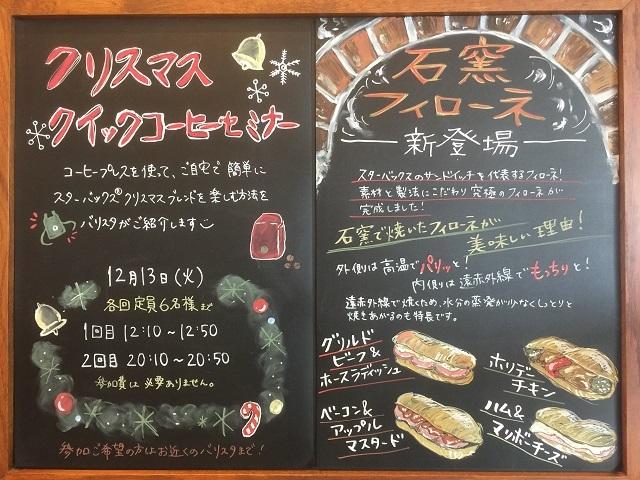 スターバックスコーヒージャパン 2016クリスマス5